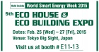 嘉科米尼参加World Smart Energy Week